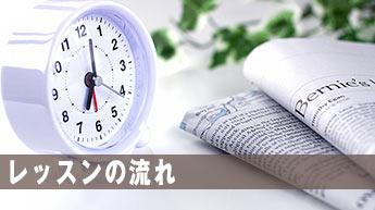 lesson_nagare