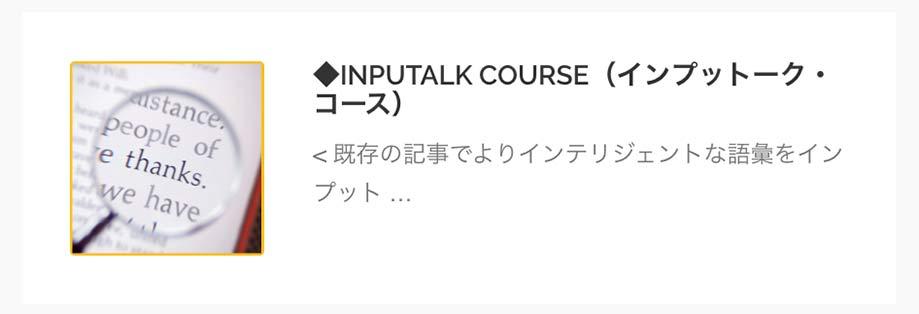 inputalk_link
