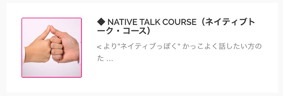 nativetalk_link